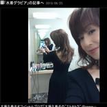 「ダイエットをすることに疲れた」大場久美子、突然のブログ休止宣言