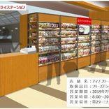 成田国際空港にフリーズドライ食品を取り扱う「アマノ フリーズドライステーション」が期間限定オープン