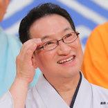 『独身貴族』春風亭昇太、59歳で結婚発表! 笑点のラストで笑顔で報告