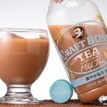 タピオカのおかげでミルクティー人気再来!? 『クラフトボス ミルクTEA』はタピオカ無しでも美味い!