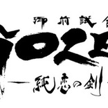 犬飼貴丈、武田航平ら8人の侍が必殺技を披露、 映画『GOZEN-純恋の剣-』 冒頭映像公開