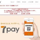「7pay」で不正利用の被害報告相次ぐ 登録済クレジットカードから勝手にチャージ セブン・ペイ社が注意喚起