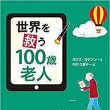 【今週はこれを読め! ミステリー編】無敵の100歳が大暴れ!『世界を救う100歳老人』