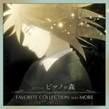アニメ『ピアノの森』、名曲を集めた最終ベスト盤リリース決定