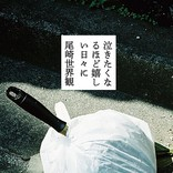 尾崎世界観のエッセイ集『泣きたくなるほど嬉しい日々に』7月刊行