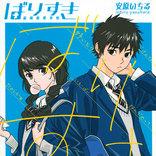 ちかっぱかわいい! 方言満載で描く、福岡の高校生たちの最新恋愛事情