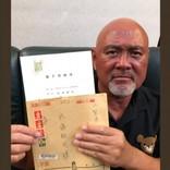 武藤敬司、デビュー年に新日本プロレスと交わした契約書を公開「吉本興業とは違うな!」
