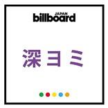 【深ヨミ】嵐『5×20 All the BEST!! 1999-2019』アルバム初週売上130万枚超えは15年3ヶ月振り