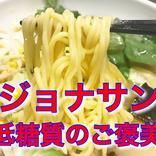 【低糖質のご褒美】ジョナサンの「糖質0麺」を使ったタンメンが糖質制限を感じさせないウマさで大感動!!
