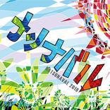 福岡の野外音楽フェス『ナツナバル2019』にHAN-KUN、PES、DJ 大蔵、SPICY CHOCOLATEら出演