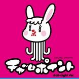 DAOKO 自主企画『チャームポイント』の出演者としてTAKU INOUE、OL Killerらを発表
