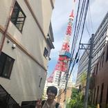 赤楚衛二、「東京タワー見た修学旅行生」写真にツッコミ