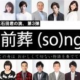 久馬歩と石田明の共同制作舞台第3弾『生前葬(so)ng♪』が東京と大阪で上演決定