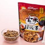 牛乳をかけるだけでほうじ茶ラテに!? 季節限定「和」フレーバー『玄米フレーク ほうじ茶』を試してみた!