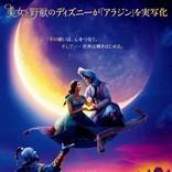 【映画ランキング】『アラジン』V5達成! 85億円突破 『Diner ダイナー』は3位発進