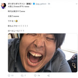 スタッフに嫌われ大阪に居られない!? ガリガリガリクソンさんが東京吉本への所属を発表