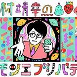 岡村靖幸が大貫妙子とトーク&俳句に挑戦、『岡村靖幸のカモンエブリバディ』第2弾