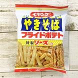 【カオス】ペヤング味のフライドポテトが売っていたので食べてみたら「ほぼキャベツ太郎」だった話