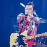 サザンオールスターズがなぜ国民的バンドであり続けられるのか? その答えを見た東京ドーム公演を回顧する