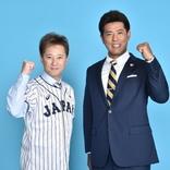 中居正広、侍ジャパン「公認サポートキャプテン」に就任「東京ドームでの優勝を見たい」