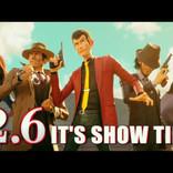次元と五エ門カッコイイな!「ルパン三世」シリーズ初3DCG劇場版アニメが12月公開決定 予告映像解禁!