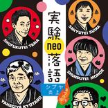 新作落語のレジェンド・三遊亭円丈の名作を、人気落語家たちが熱演 『実験落語neo~シブヤ炎上まつり2019~』開催レポート