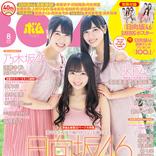 「BOMB」最新号 日向坂46が表紙巻頭、32ページ大特集