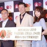 浅野忠信&宇垣美里が盛り上げる『東京コミコン2019』 浅野忠信「『マイティ・ソー』のホーガン役なんですが実はDCコミックス好きです(笑)」