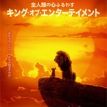 『ライオン・キング』、プレミアム吹替版の予告解禁 ムファサは大和田伸也が続投