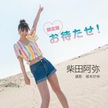 柴田阿弥の限定版写真集が「書泉・女性タレント写真集売上ランキング」で6月の首位を獲得