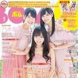 齊藤京子、河田陽菜、丹生明里など日向坂46メンバーが「BOMB」8月号の表紙、巻頭に登場!
