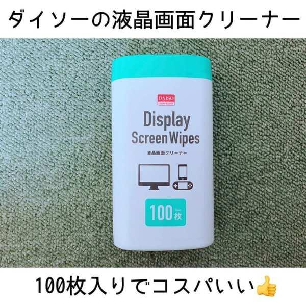 液晶画面クリーナー【ダイソー】