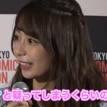『本当に…?』宇垣美里も驚きの豪華ゲストとは?