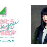 欅坂46・長濱ねる、卒業イベントを全国の映画館でライブ・ビューイング決定