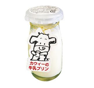 カウィーの牛乳プリン