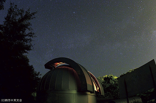 四万十天文台
