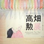 『高畑勲展─日本のアニメーションに遺したもの』レポート 絵を描かない名監督がもたらした、アニメ界の革新と可能性