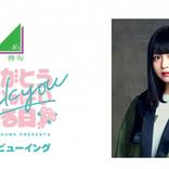 長濱ねる、欅坂46卒業イベントをライブ・ビューイング!