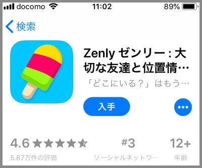 ゼンリー 会社