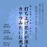 秋沢健太朗ら出演 蛭⽥直美脚本のReading Act『打ち上げ花⽕が消えた後、カケラみたいに光る星。』上演が決定