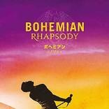 音楽ビデオ首位は関ジャニ∞、作品別では『ボヘミアン・ラプソディ』に 2019年上半期音楽ビデオ売上げ動向発表【SoundScan Japan調べ】