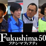 福島第一原発事故を描く『Fukushima 50』、緊迫の撮影現場を映した初映像解禁