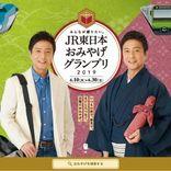 JR東日本、「みんなが贈りたい。JR東日本おみやげグランプリ2019」結果発表