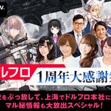 『ドルフロ1周年大感謝祭!』AbemaTVで生放送決定!