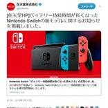 NintendoSwitch新モデル発表! 告知ツイートには「今日購入しました!」等のさまざまな反応が