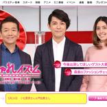 NEWS増田貴久、ジャニーズで苦手な人は「手越祐也」とぶっちゃけ