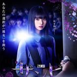 「ザンビ THE ROOM 最後の選択」欅坂46&日向坂46の追加出演メンバー発表