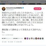 吉本興業が宮迫博之さんとの契約解消を発表 本田圭佑選手やダルビッシュ有選手の意見ツイートに反響