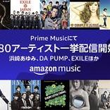 エイベックス楽曲のAmazon Prime Music提供開始、90年代~DA PUMP/AAA/三浦大知ら近年ヒット曲まで