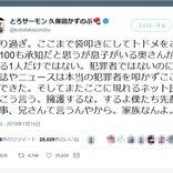 とろサーモン・久保田さん「やり過ぎ。ここまで袋叩きにしてトドメをさす」宮迫博之さんの擁護ツイート?